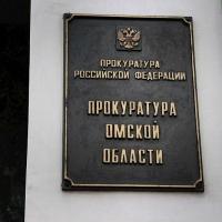 В омской областной прокуратуре сменился начальник отдела кадров