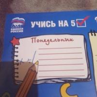 Папа омского школьника жалуется на поборы и агитацию в школе