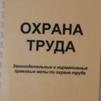 Новый закон об охране труда в Омской области вступил в силу