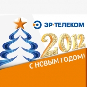 """Поздравление с Новым годом от ЗАО """"ЭР-Телеком Холдинг"""""""