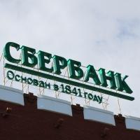Сбербанк помогает Омской области кредитами с низкими процентами