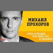 В направлении Прохорова