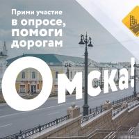 Омичи назвали самые «убитые» дороги города