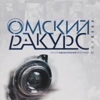 В музее откроется выставочный проект «Лица Омска»