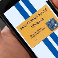 Полиция представила омичам мобильное приложение для экстренной помощи