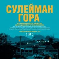 Российская кинолента взяла главный приз на фестивале в Китае