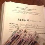 """Сотрудника НПО """"Мостовик"""" осудили на год за мошенничество"""