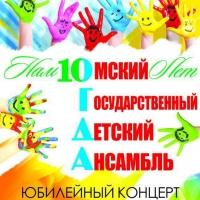 Омский государственный детский ансамбль проведет юбилейный концерт