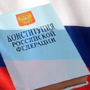 Омские либерал-демократы предлагают вновь изменить конституцию
