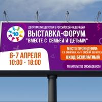 В Омске пройдет выставка «Вместе с семьей и детьми»