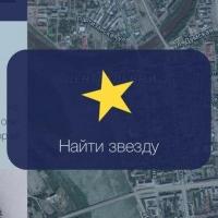 Новое мобильное приложение поможет найти 12 звезд Омска