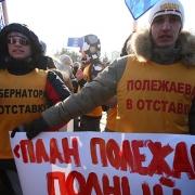 Митингующие потребовали отставки губернатора