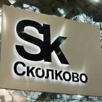 """Омский бизнес-инкубатор запускает программу-сотрудничество со """"Сколково"""""""