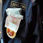 Инспекторы ДПС за взятку в 20 тысяч оштрафованы на 3 миллиона