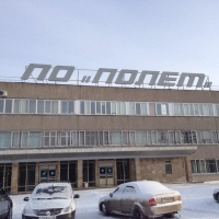 Глава «Роскосмоса» лично оценит развитее омского ПО «Полет»