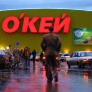 """Омский гипермаркет """"Окей"""" эвакуировали из-за подозрительной сумки"""