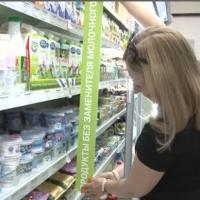 С 1 июля в омских магазинах должна появиться надпись: «Продукты без заменителя молочного жира»