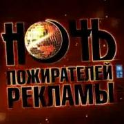 """""""Ночь пожирателей рекламы"""" снова приедет в Омск"""