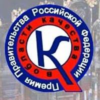 Омские организации поборются за премии Правительства РФ в области качества