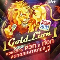 Осенью в Омске пройдет конкурс поп и рэп исполнителей