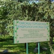 Омский дендропарк остался без попечителя
