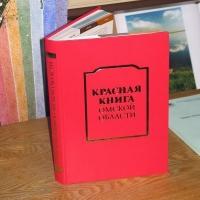 Во второе издание Красной книги Омской области внесены 197 видов животных