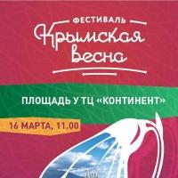 В Омске масштабно встретят «Крымскую весну»