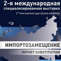 Омская область представила продукцию импортозамещения на международной выставке в Москве