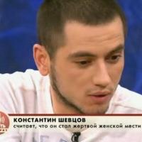 """Омский альфонс попал на """"Пусть говорят"""""""