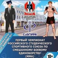 На студенческий чемпионат по ММА в Омске пригласили Федора Емельяненко