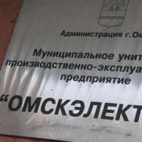 «Омскэлектро» выбралось из долговой ямы