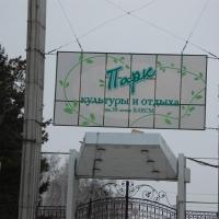 В омском парке имени 30-летия ВЛКСМ осталось посадить 400 деревьев