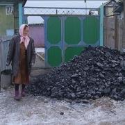 Уголь для ветеранов