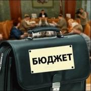 Депфин мэрии отчитался об исполнении бюджета