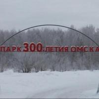 Депутаты предлагают найти для парка 300-летия Омска инвестора