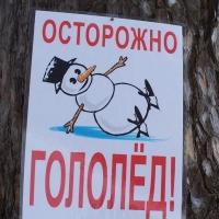 Из-за гололеда в Омске объявлено штормовое предупреждение