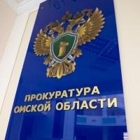 На место прокурора Омской области может прилететь человек с Юга