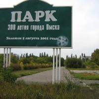 Более тысячи деревьев зазеленеет в «Парке 300-летия Омска»