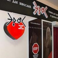 Накануне Нового года в Омске ограбили секс-шоп