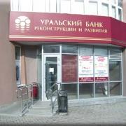 В Омске появится Уральский банк реконструкции и развития
