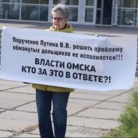 Обманутые дольщики перекрыли дорогу в центре Омска