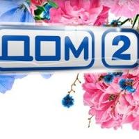 В Омске пройдет кастинг в реалити-шоу «Дом-2»