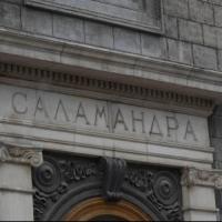 СМИ: вице-мэра Омска Масана подозревают в махинациях при ремонте «Саламандры»