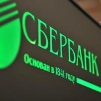 Сбербанк повысил ставки по ипотечным кредитам