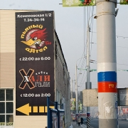 В центре Омска закрыли сразу диско-бар, кабак и ресторан