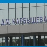 Над входом в Омский аэропорт установили новое название
