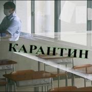 В омских школах продлили карантин
