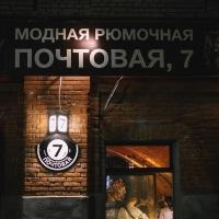 «Модная рюмочная» в Омске закрылась