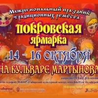 Омичей приглашают на Покровскую ярмарку