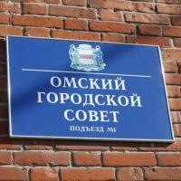 Депутаты Горсовета одобрили увеличение казны Омска почти на 417 миллионов рублей